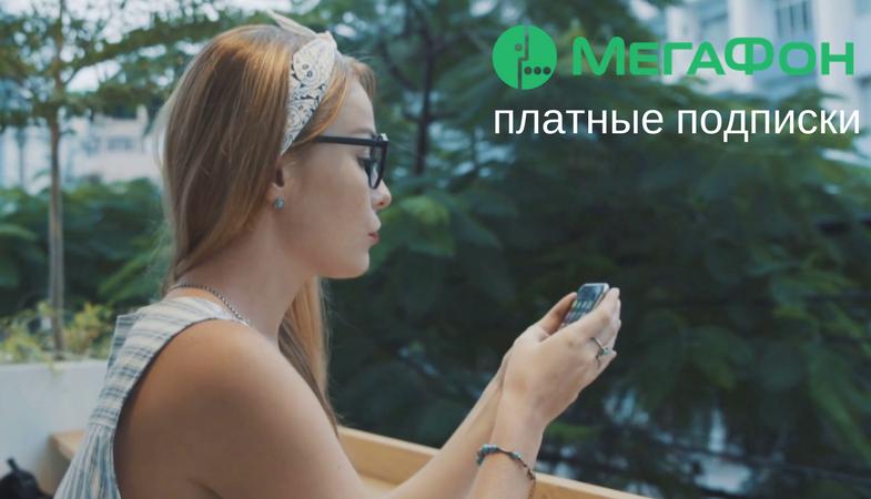 МегаФон подписки: как отказаться от платных