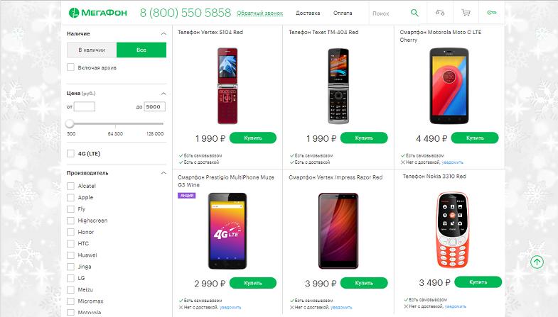 Оформить кредит на телефон онлайн в мегафон